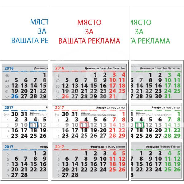 Работен календар с индивидуализирана глава